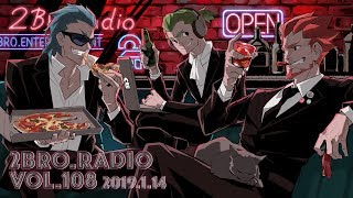 2broRadio【vol.108】