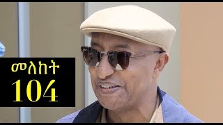 FINAL! Meleket - መለከት Ethiopian Drama Episode 104