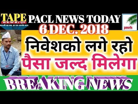 Pacl latest news today | important notice for all pacl investors | pacl refund latest news today