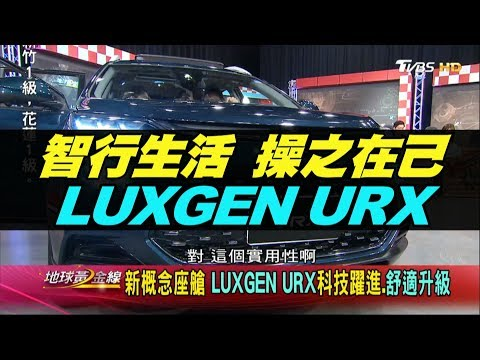 台灣-地球黃金線-20181211 智行生活操之在己 LUXGEN URX黃金線上路試駕