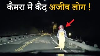 कैमरा में कैद सबसे रहस्यमयी और डरावनी चीजे ! | The most mysterious thing caught on dashcam/camera