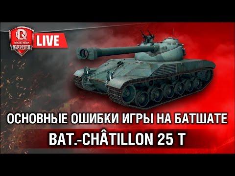 Основные ошибки игры на Батшате | Bat.-Châtillon 25 t