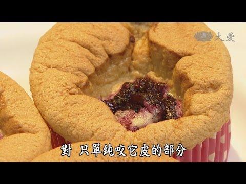 現代心素派-20140721 單元料理 - 王安琪、歐國祥 - 米蛋糕 - 果醬甜心杯子蛋糕