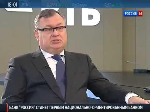 """Акционерный банк """"Россия"""" принял решение работать только с национальной валютой."""
