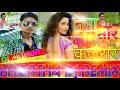 Naina Tor Kare Kajrare    Khortha Dj Barat Visarjan Dance Mix 2018    Dj Mithun Remix 2018