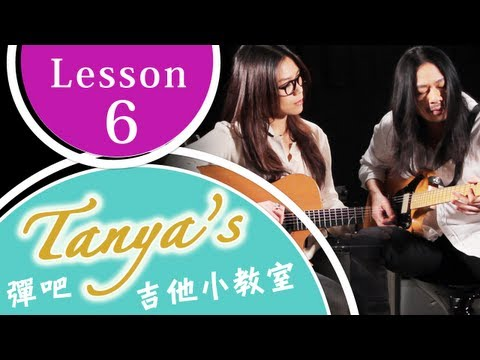 蔡健雅 Tanya's 彈吧吉他小教室 - 第6課 乱彈阿翔 (上) 雙吉他