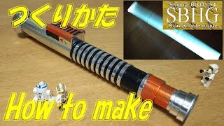 How to make Lightsaber【ライトセーバーの作り方】Luke Skywalker
