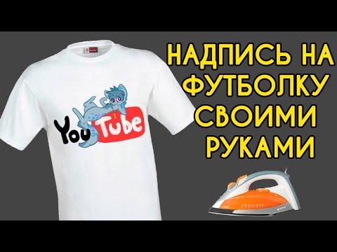 Надписи для футболок своими руками