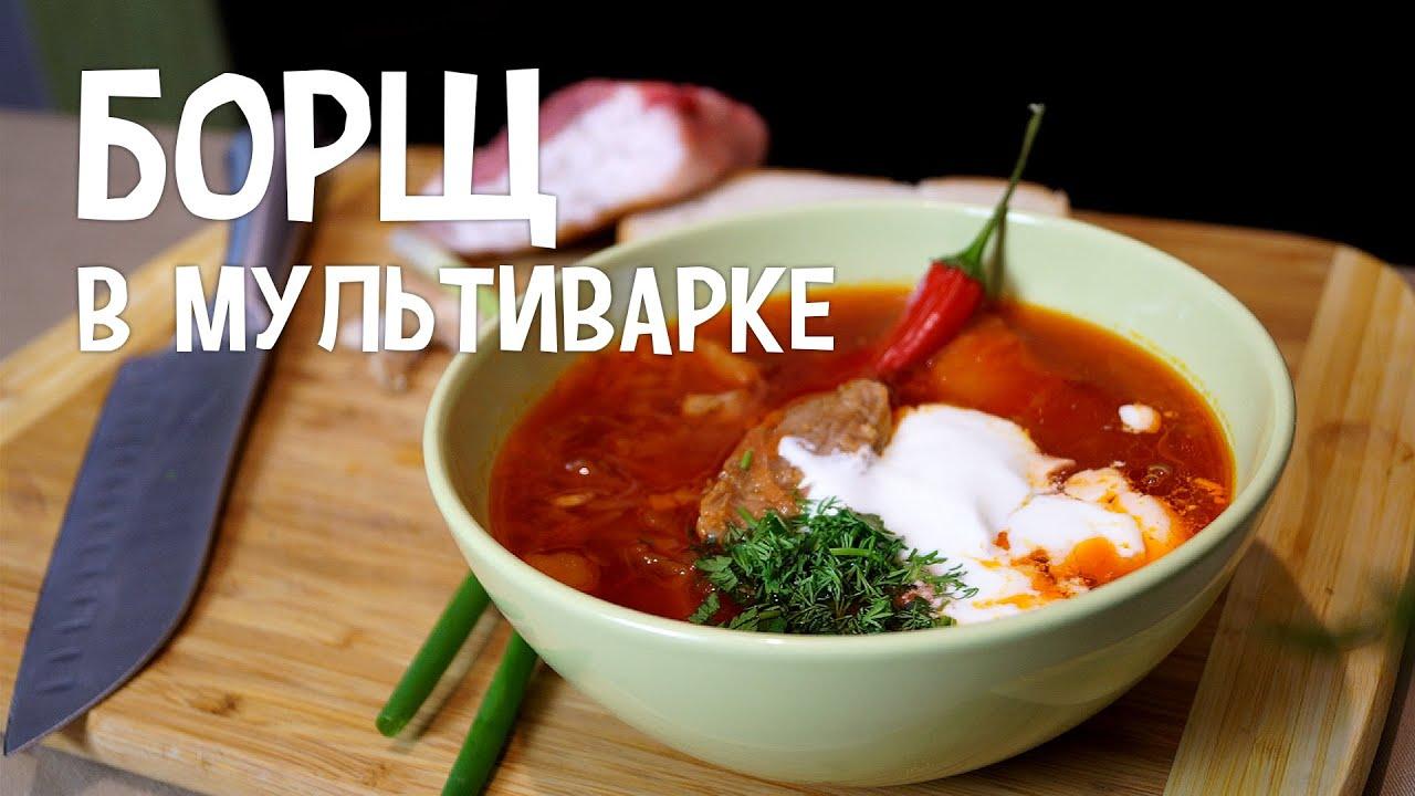 Рецепт борща для мультиварки редмонд пошагово