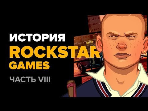 История компании Rockstar. Часть 8: Midnight Club 3 & 4, Bully, The Warriors...