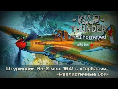 War Thunder | Ил-2 (1941) — «Чёрная смерть light edition»