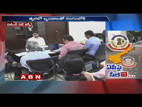 CBI Plans to Conduct Raids in AP over Industrial Subsidies | ABN Telugu