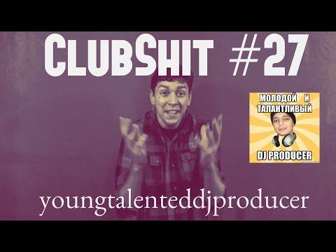 ClubShit #27 [ПЕНСИОНЕР СО СКОЛИОЗОМ]