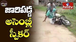 TS Speaker Madhusudhana Chary Bike Skids | జారిపడ్డ అసెంబ్లీ స్పీకర్ | Jordar News | hmtv