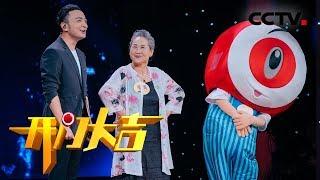 """《开门大吉》她60岁才开始演戏,70岁成""""最贵""""女配角,出演过《战狼2》和《我不是药神》 20181217   CCTV综艺"""
