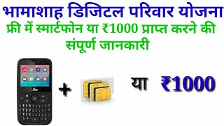Bhamashah digital Parivar Yojana (BDPY)- (Jio Bhamashah program) Get free mobile OR 1000 rupees