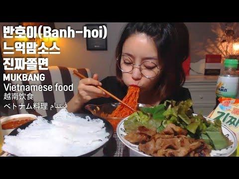 반호이(Banh-hoi)진짜쫄면 먹방 mukbang jinjjajjolmyeon Vietnamesefood 越南饮食 ベトナム料理فيتنام mgain83