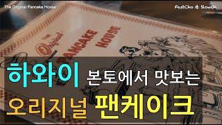 하와이🌴에서 맛보는 미국 본토 팬케이크🥞 전격 비교 (Original Pancake House, Ken's, IHOP, Denny's)
