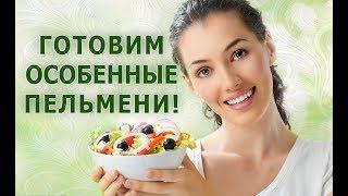 Как приготовить пельмени на фитобульоне Food_Studio Белая скатерть #5