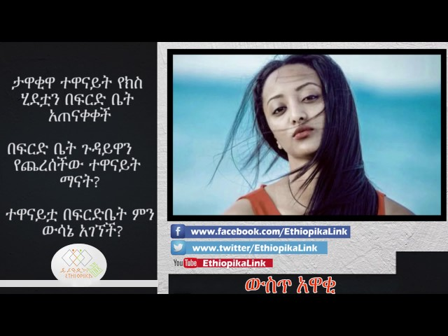 EthiopikaLink The insider News July 15 2017 Part 5