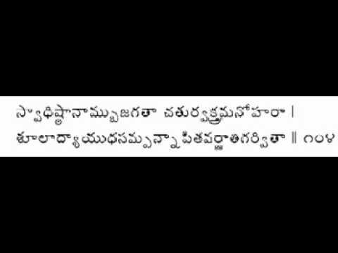 Sri Lalitha Sahasranama Stotram - Telugu video