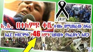 አ.አ. ቆሼ ተብሎ በሚጠራው ስፍራ አፈር ተደርምሶ የ46 ሰዎች ህይወት ያለፈበትን አደጋ - Landslide in Addis Ababa, 46 people