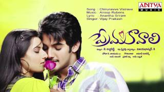 Prema Kavali - Prema Kavali Telugu Movie | Chirunavve Visirave Full Song