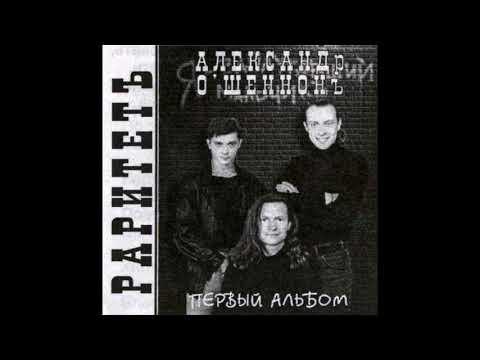 ОШеннон Александр - Окружение