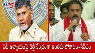 CPM Leader Fires On CM Chandrababu Over AP Budget Issue
