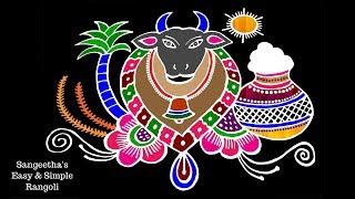 Pongal Bull & Pot Kolam #25 ☆ Sankranthi Rangoli ☆ Easy Rangoli ☆ Pongal ☆ Easy & Simple Rangoli