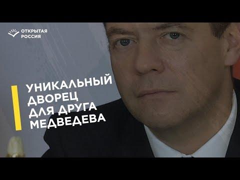 Как друзья Медведева получили дворец и земли в Сочи