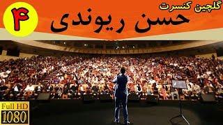 Hasan Reyvandi HD - Selection 4 | گلچین کنسرت - حسن ریوندی