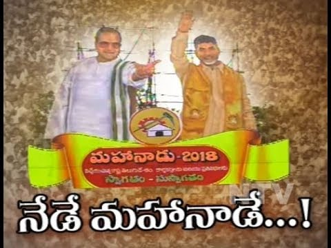 Stage Set For AP TDP Mahanadu || Siddhartha College Grounds, Kanuru || Vijayawada || NTV