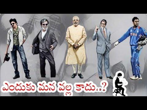 మన వల్ల ఎందుకు కాదు..?   Why can't we?  Telugu Motivational Video   Voice Of Telugu   Part 01