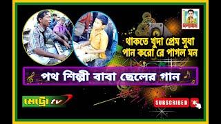 New bangla song 2016 Pother gan