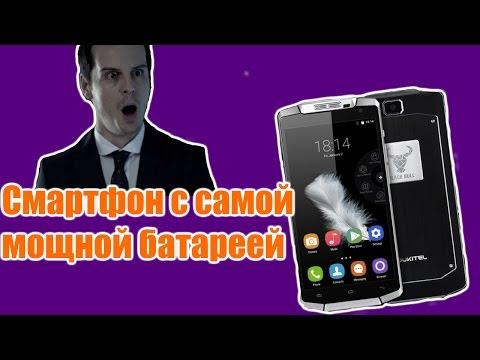 Смартфон с мощной батареей алиэкспресс