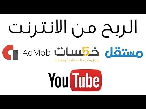 طريقة الربح من الانترنت من خلال موقع خمسات ومستقل AdMob و YouTube