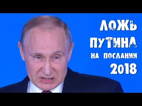 Ложь Путина на послании 2018