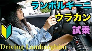 [New Lamborghini Huracán] drive a beginner mark! (^^)/