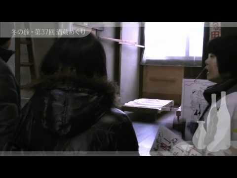 冬の旅・第37回酒造めぐり ~平田酒造場~