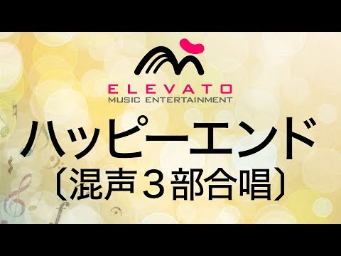 EMG3-0068 ハッピーエンド〔混声3部合唱〕
