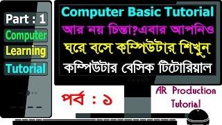 Learn Computer in Bangla - Part 1    Computer basics tutorial    For New Beginner