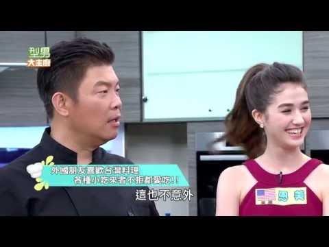 台綜-型男大主廚-20161003 師傅好無奈= = 落漆教練wth不受控外國來賓