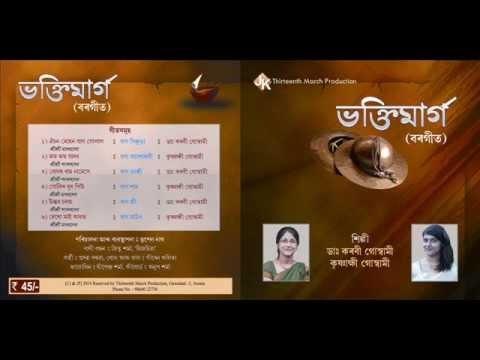 Borgeet Bargeet - Dekho mai (Bhakti Marg)-Krishnakhi