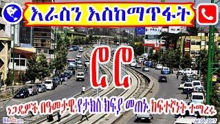 Ethiopia: [እራስን እስከማጥፋት] ከፍተኛ የታክስ ጭማሪ እና ሮሮ - Ethiopian Tax System and living with - DW