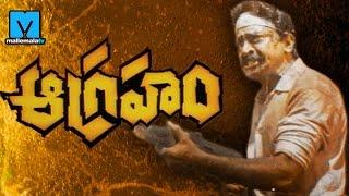 Download Aagraham (1993) - Telugu HD Full Length Movie || Rajasekhar | Amala 3Gp Mp4