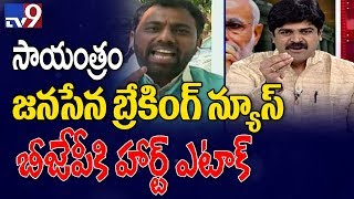 Our breaking news will cause heart attack to BJP : Jana Sena Sridhar - TV9