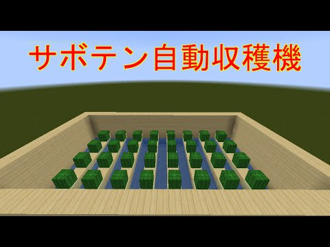 http://690.jp/4q MineCraft ピストン自動小麦回