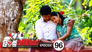 Lansupathiniyo | Episode 96 - (2020-07-01) | ITN