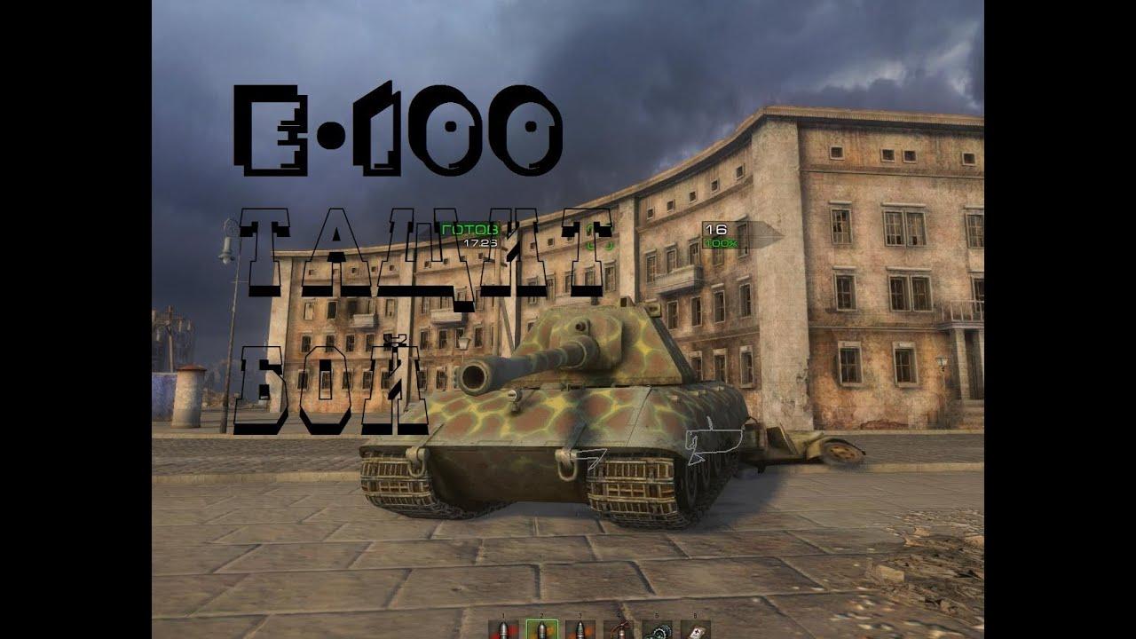 World of Tanks E-100 Немецкая машина смерти
